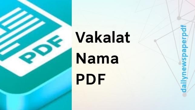 Vakalat Nama PDF